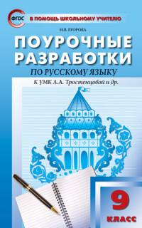 Русский язык. 9 кл.: Поурочные разработки к УМК Тростенцовой ФГОС