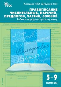 Правописание числительных, наречий, предлогов, частиц, союзов. 5-9 классы