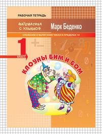 Клоуны Би и Бом: 1 кл.: Сложение и вычитание чисел в пределах 10: Раб. тетр