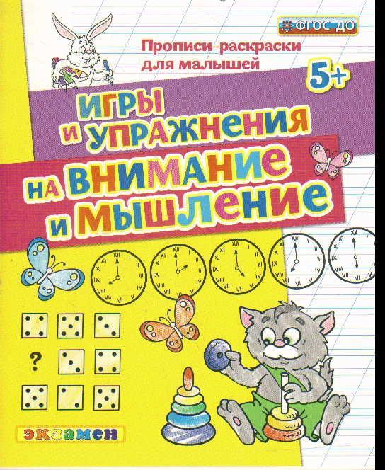 Раскраска Прописи-раскраски для малышей. Игры и упражнения на внимание...