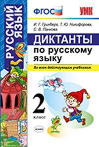 Русский язык. 2 кл.: Диктанты ко всем действующим учебникам ФГОС