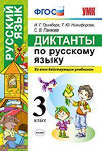 Русский язык. 3 кл.: Диктанты ко всем действующим учебникам ФГОС