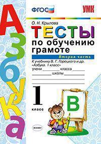 Тесты по обучению грамоте. 1 кл.: В 2 ч. Ч.2.: К учеб. Горецкого ФГОС