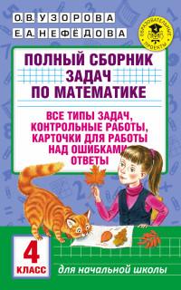 Полный сборник задач по математике. 4 кл.: Все типы задач. Контрольные раб