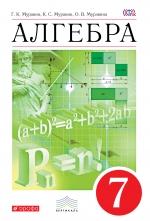 Алгебра. 7 кл.: Учебник ФГОС /+807444/