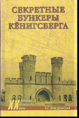 Секретные бункеры Кенигсберга