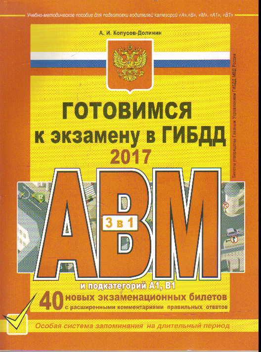 Готовимся к экзамену в ГИБДД категории АВM, подкатегории A1. B1: ред. 2017