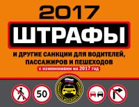 Штрафы и другие санкции для водителей, пассажиров и пешеходов 2017