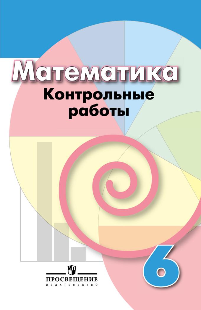 Математика. 6 кл.: Контрольные работы /+728240/