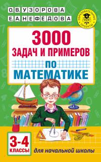 3000 задач и примеров по математике: 3-4 классы
