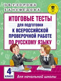 Русский язык. 4 кл.: Итоговые тесты для подготовки к Всерос. провер. раб