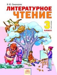 Литературное чтение. 3 кл.: Учебник: В 2 ч.: Ч. 2 (ФГОС) /+666869/