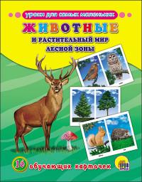 Животные и растительный мир лесной зоны: 16 обучающих карточек
