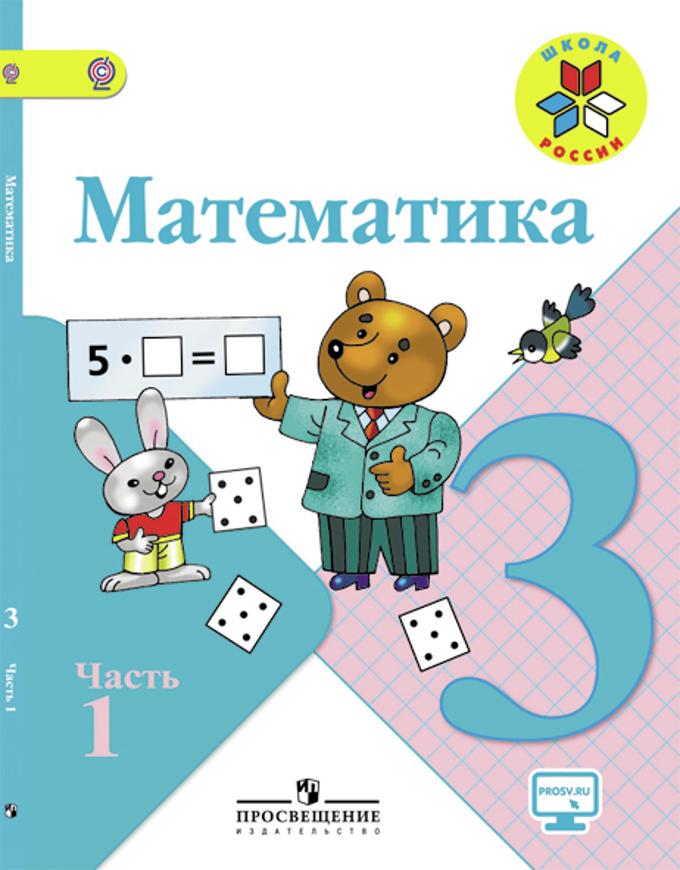 Математика. 3 кл.: Учебник: В 2-х частях: Ч. 1 (ФГОС) /+842745/