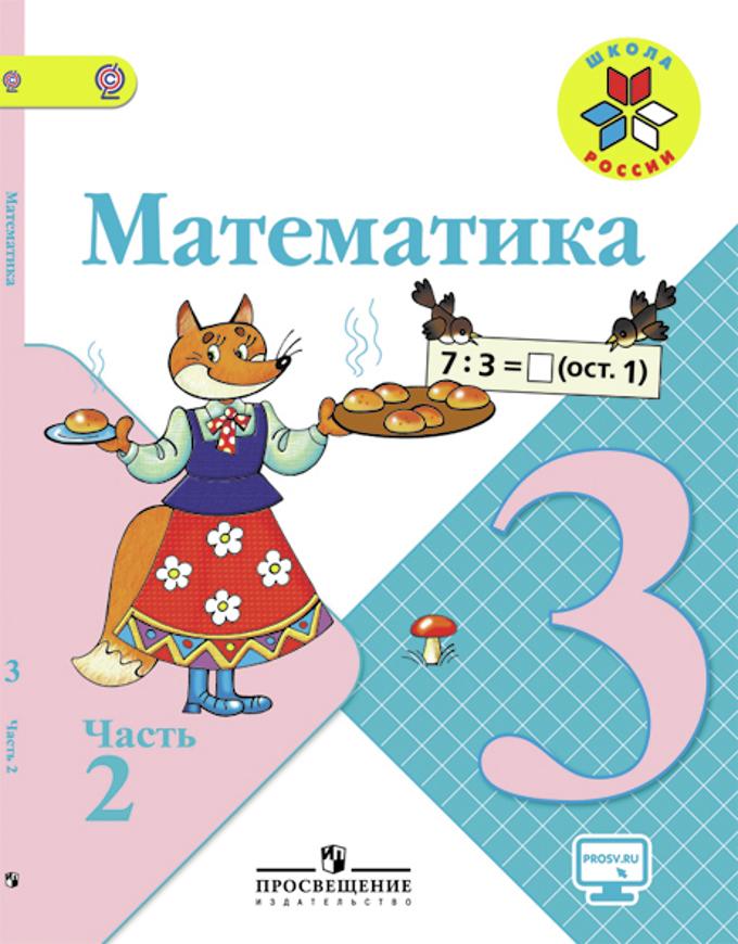 Математика. 3 кл.: Учебник: В 2-х частях: Ч. 2 (ФГОС) /+842746/
