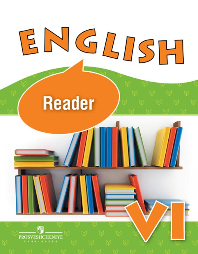 Английский язык (English). 6 кл.: Книга для чтения с углуб.изуч. /+635872/