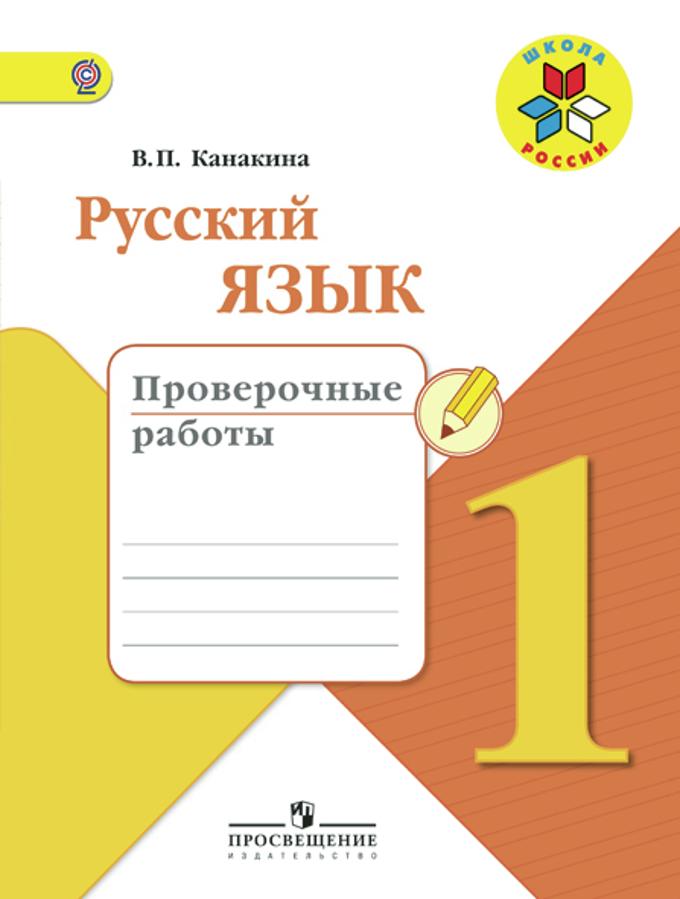 Русский язык. 1 кл.: Проверочные работы ФГОС /+837681/