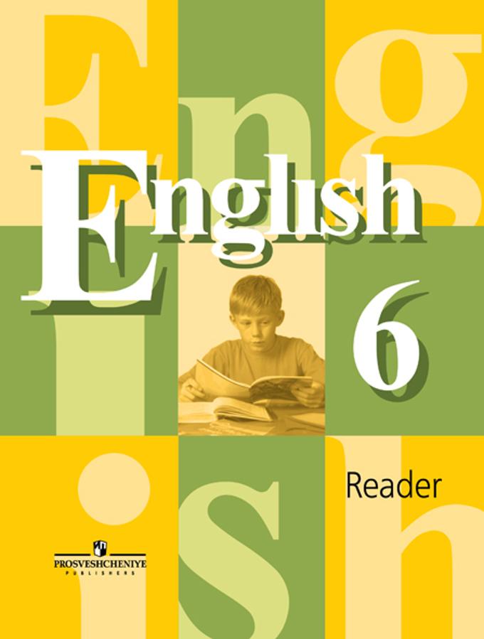 Английский язык (English). 6 кл.: Книга для чтения (Reader) /+27423/