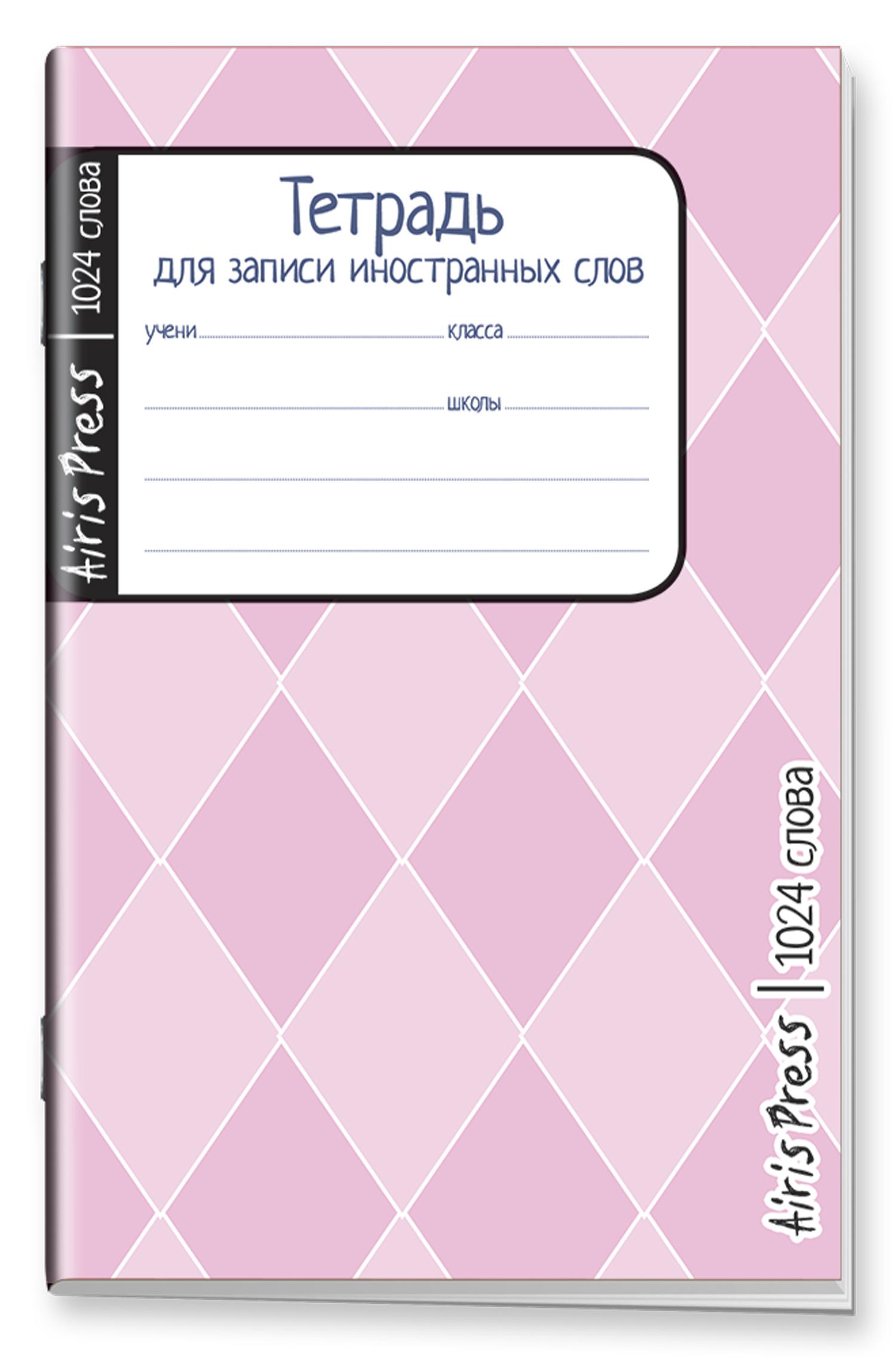 Тетрадь школьная для записи иностранных слов. Розовые ромбы