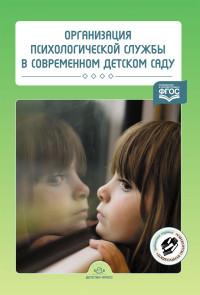 Организация психологической службы в современном детском саду ФГОС