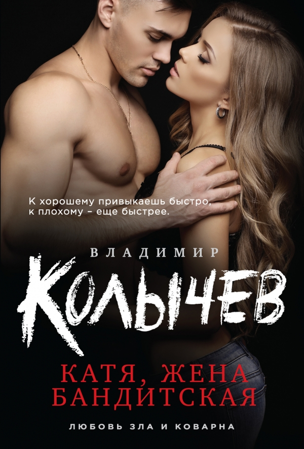 Катя, жена бандитская
