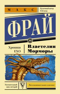 Властелин Морморы