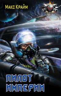 Пилот империи: Роман