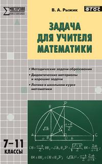 Задача для учителя математики: 7-11 классы ФГОС