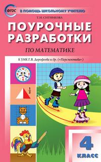 Математика. 4 кл.: Поурочные разработки к УМК Дорофеева (Перспектива) ФГОС