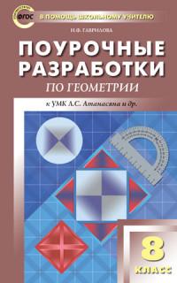 Геометрия. 8 кл.: Поурочные разработки к УМК Атанасяна: Универсальное изд.