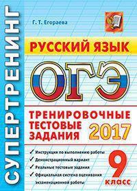 ОГЭ 2017. Русский язык. 9 кл.: Тренировочные тестовые задания