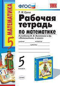 Математика. 5 кл.: Рабочая тетрадь к уч. Виленкина Н.Я. ФГОС