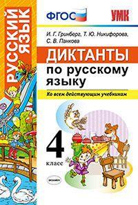 Русский язык. 4 кл.: Диктанты ко всем действующим учебникам ФГОС