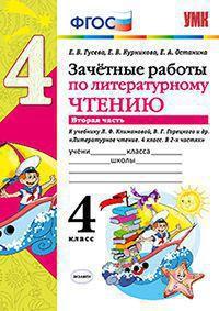 Литературное чтение. 4 кл.: Зачетные работы: к уч. Климановой Л.Ф. Часть 2