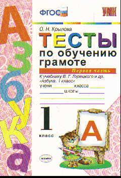 Тесты по обучению грамоте. 1 кл.: В 2 ч. Ч.1.: К учеб. Горецкого ФГОС