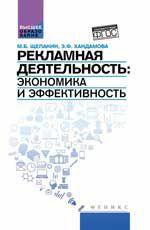 Рекламная деятельность: экономика и эффективность: учебник