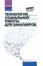 Технология социальной работы для бакалавров: Учебник