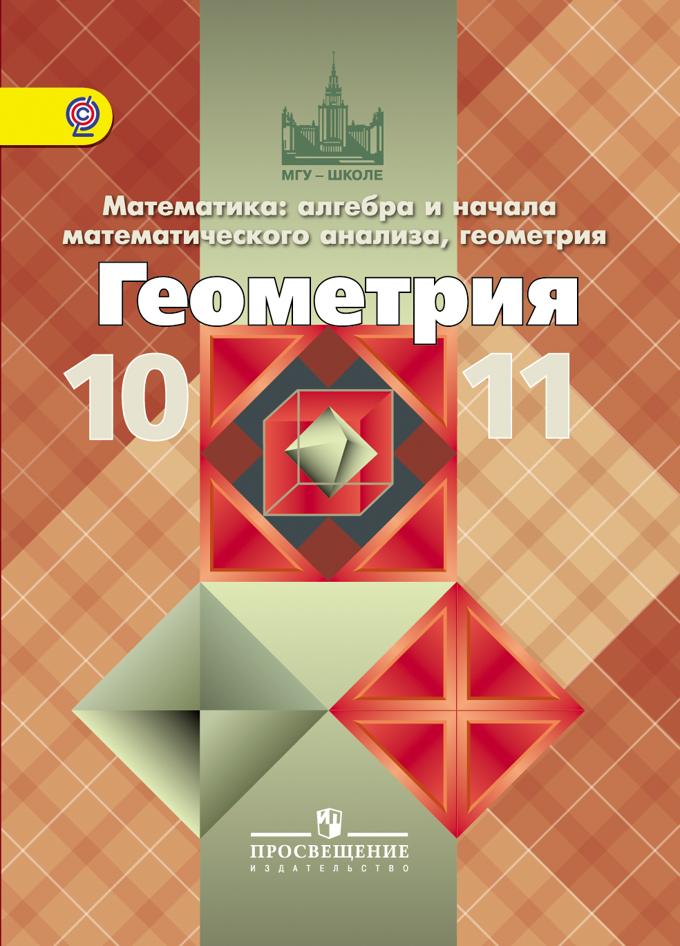 Геометрия. 10-11 кл.: Учебник: Базовый и углубленный уровни ФГОС /+803828/