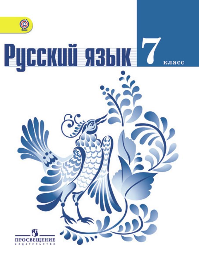 Русский язык. 7 кл.: Учебник ФГОС /+851477/