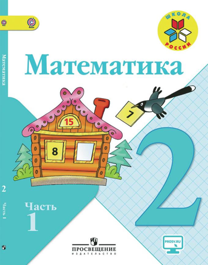 Математика. 2 кл.: Учебник: В 2 ч.: Ч. 1 ФГОС /+842740/