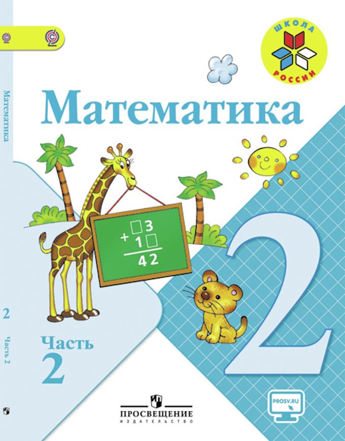 Математика. 2 кл.: Учебник: В 2 ч.: Ч. 2 ФГОС /+842741/