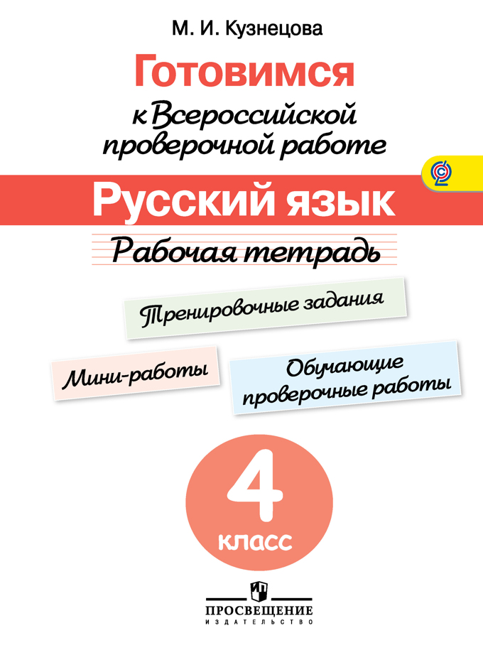 Русский язык. 4 кл.: Рабочая тетрадь ФГОС /+823585/