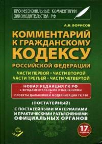 Комментарий к гражданскому кодексу РФ: Части 1,2,3,4: Новая редакция ГК РФ