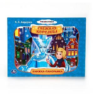 Снежная королева: Книжка-панорамка
