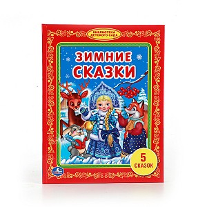 Зимние сказки: 5 сказок