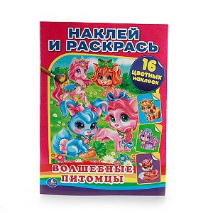 Раскраска Волшебные питомцы: 16 цветных наклеек