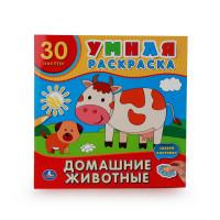 Раскраска Домашние животные: 30 наклеек