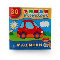 Раскраска Машинки: 30 наклеек