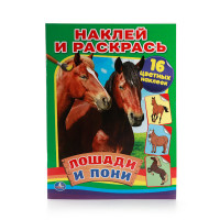 Лошади и пони: 16 цветных наклеек