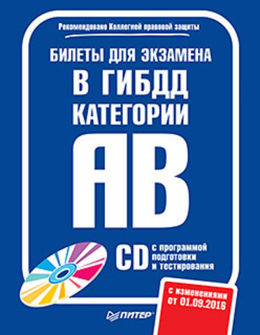Билеты для экзамена в ГИБДД. Категории А и B: С изменениями от 01.09.2016